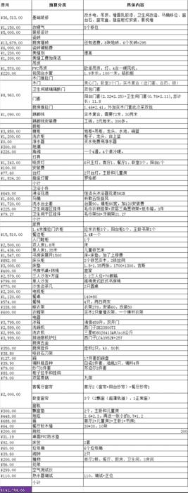 QQ图片20171025145408.png