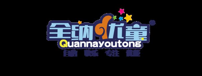 全纳优童logo.png