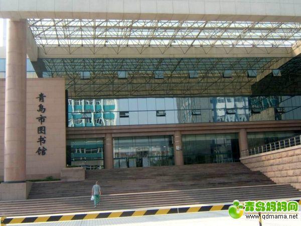 青岛市图书馆_conew1.jpg