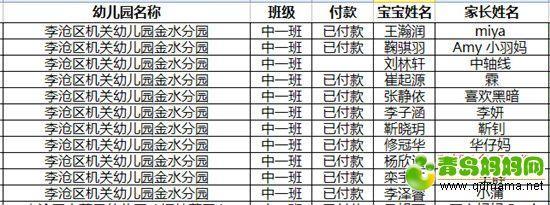 李沧机关幼儿园金水分园_副本.jpg
