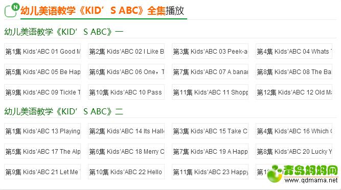 幼儿美语教学《Kid\'s ABC》.png