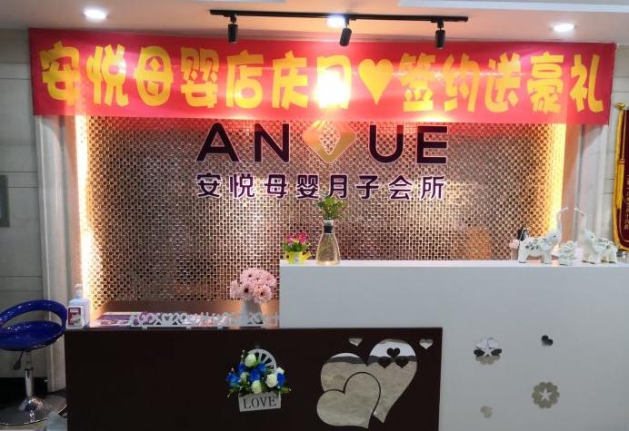 安岳logo.png