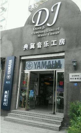典冀音乐艺术培训中心.png