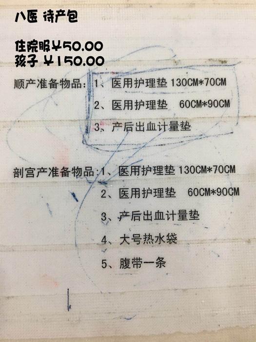 八医 待产包 住院服50 孩子150_conew1.jpg
