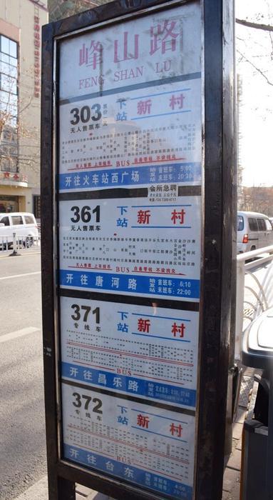 站牌2_副本.jpg
