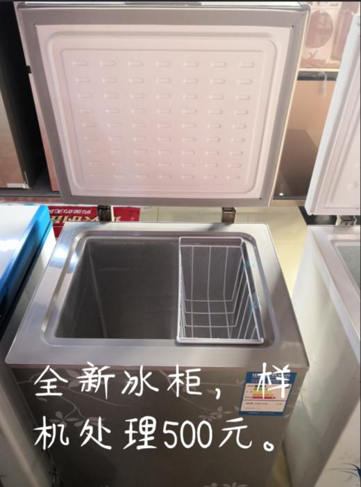 全新冰柜.png