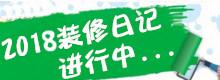 【2018装修日记】青岛业主注意了!写装修日