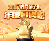 2017最佳酒店30强出炉