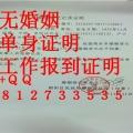 准生證結婚證