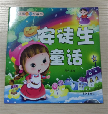 儿童情商故事 妈网超市邀你来兑《安徒生童话》