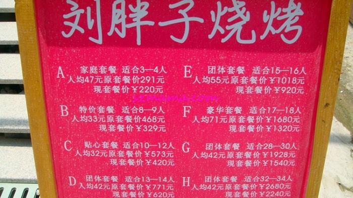 conew_刘胖子烧烤.jpg