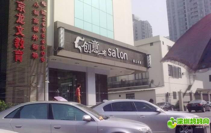创意名Salon(南航公司旗舰店).JPG