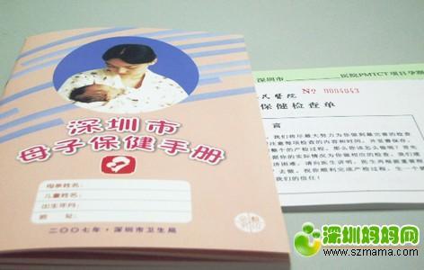 深圳母婴保健手册.JPG