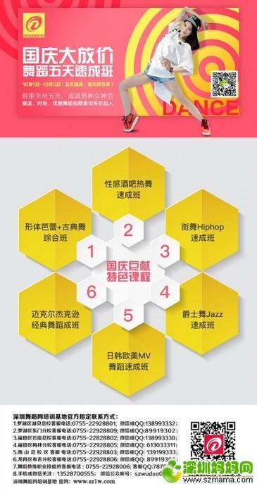 深圳十一国庆节舞蹈短期培训班