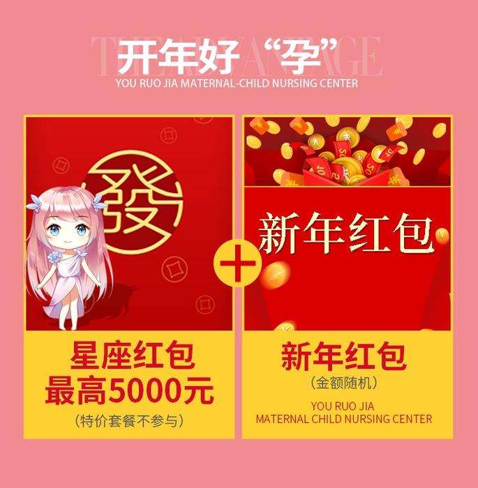 星座红包 新年红包.jpg