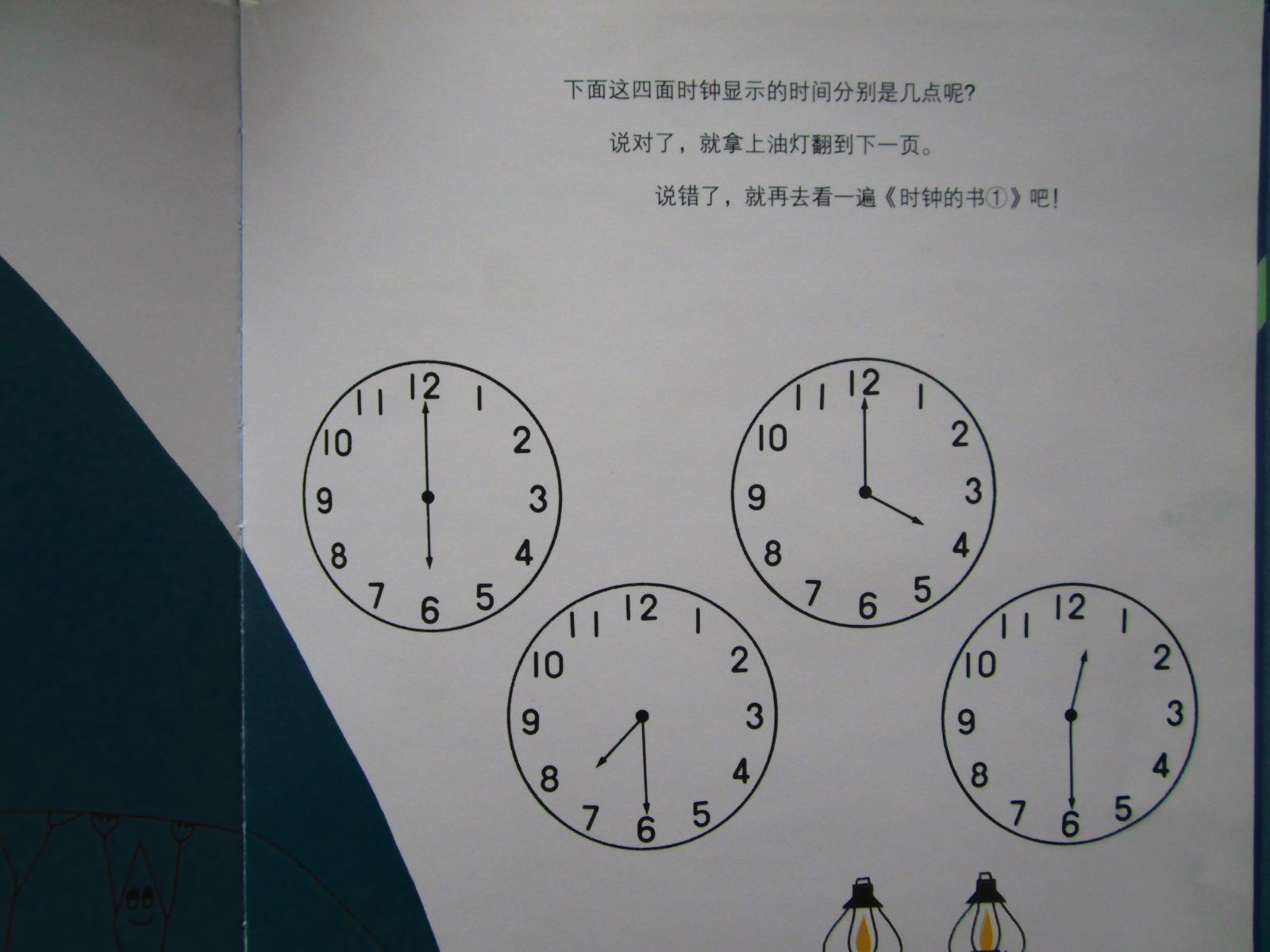 一年级期末考认识钟表,用这套绘本刚好,小到三