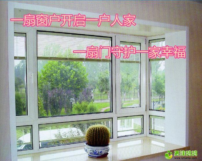 门窗(3)20111019144431276_副本.jpg