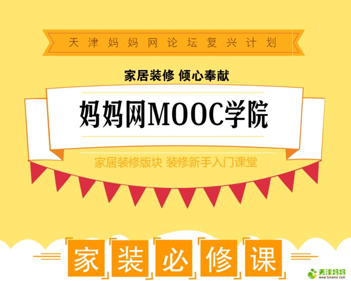 家装MOOC 1.png