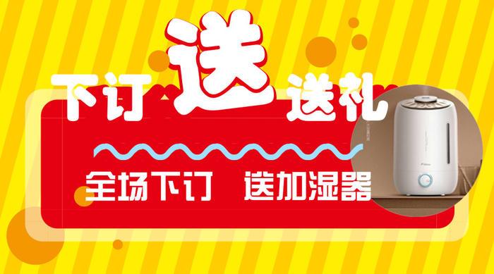 下订送礼_微信公众号首图_2018.09.12.jpg