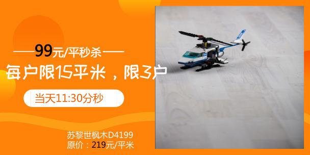 99元秒杀第二款图_移动端淘宝banner_2018.09.12 (1).jpg