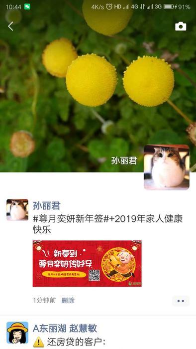 孙丽君20180318.jpg